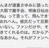 乃木坂46 星野みなみ イケメン男性と恋人繋ぎ&ラブホに三連泊wwwwww