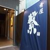 【オススメ5店】高田馬場(東京)にあるおばんざいが人気のお店