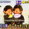 テレビ朝日「帰れまサンデープラス」にモンチッチ登場♪