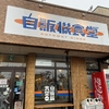 自販機食堂|レトロな自販機があるお店!雰囲気や特徴:群馬県伊勢崎市