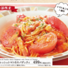 サイゼリヤ季節限定「フレッシュトマトのスパゲッティ」で夏気分!