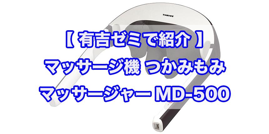 【有吉ゼミ】家電マッサージ機 つかみもみマッサージャーMD-500を紹介!!
