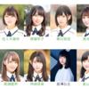 ひらがなけやき/日向坂46 歴代シングル選抜フォーメーション