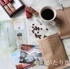ものがたりとコーヒーがポストに届く素敵なサブスク