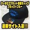 【バスマニア】ロゴが刺繍されたキャップ「アーチロゴフラット刺繍キャップ ブラック×ブルー」通販サイト入荷!