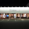 【口コミ】「歯医者はどこも一緒!」じゃない!静岡市内なら「なお歯科医院」がおすすめ!