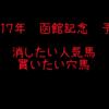 函館記念予想 大荒れレースの大穴を大予想!今年の穴馬はこいつだ!
