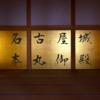 名古屋カメラ旅『名古屋城編』 本丸御殿はぜひ立ち寄るべき