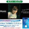 セブン・ファミマ・ローソンでApp Store & iTunes ギフトカード購入でApple Music 1か月無料コードプレゼントキャンペーン