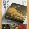 はじめての古美術鑑賞@根津美術館