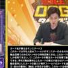 【遊戯王最新情報フラゲ】《ガーディアン・キマイラ》の効果が判明!