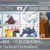 【ポケモンソード/シールド:S2最高227位/最終2143位】可変式戦術陣形(Variable Tactical Formation)【No.1】『能動脱出&受動回避~Dynamax Avoidance!!』