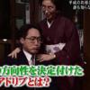 【金スマ】野際陽子さん特集で冬彦さんと麻利夫やってるww