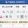 WordやExcelで「ブロックされたアップロード」が表示される。