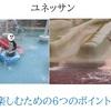 箱根小涌園ユネッサンを楽しむための6つのポイント