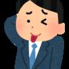 【タダメシウマウマ】ハワイ旅行記 其の1~伊丹空港出発編~【優先レーンはスバラシイ】