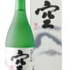 「幻の酒」は名大生協で買え?