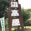 畜産-新坂平 丸沼高原 背嶺峠 田園プラザ