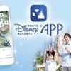 東京ディズニーリゾート公式アプリが正式公開。アトラクションの待ち時間がわかる