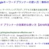 【SEO対策】キーワードプランナーが無料で使えないので、代わりにUbersuggestの使い方を紹介します