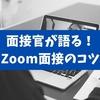 【経験談あり】面接官が語る!Zoom面接のマナーとコツを全公開