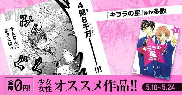 【5月10日公開】少女/女性にオススメ作品!最大3巻無料!【全部0円!】