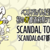 【セトリ】SCANDAL|2017/05/28|SCANDAL TOUR 2017『SCANDALの47都道府県ツアー』@青森Quarter