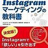 【Instagram】うまく改行できない