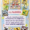 【入手】ポケモンセンターヨコハマ ポケモンステッカー&チャンス(2012年5月12日(土))