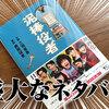 映画を観てない人は『泥棒役者』の小説を読んじゃダメ!!