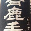 青鹿毛(柳田酒造合名会社)