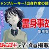 少年ジャンプ+にルーキー出身作家の読切が7/4(土)掲載!