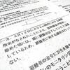 「線量増加前に避難完了」国の資料 逃げ遅れなし 判断か - 東京新聞(2019年2月4日)