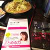 【本好きにオススメ】名古屋・伏見のピンクドラゴン【中華料理】