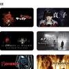 【iTunes Store】「ホラー映画 」102円レンタル 期間限定価格