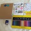 色鉛筆画を始めようと思っている