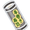 ツナマヨの巻き寿司は思い出の味