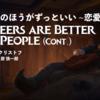 Frozen2アナと雪の女王2:Reindeer(s) Are Better Than People (Cont'd)(トナカイのほうがずっといい〜恋愛編)歌詞・和訳
