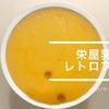 【美味しい理由】急上昇中のレトロプリン~栄屋乳業~