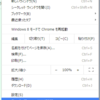 Google Chrome for Windowsを32bit版から64bit版に移行する