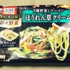 日本製粉 オーマイプレミアム 彩々野菜 ほうれん草クリーム