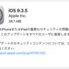 iOS 9.3.5が出た。すぐにアップデート完了する。