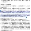 ロシア外務省ザハロワ報道官が福島第1原発事故で発生した放射能汚染水の海洋投棄に反対の姿勢