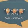 HTMLタグ・CSSプロパティの英語の読み方・発音