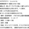 カラオケバー「ルクソール」が楽しすぎた@新宿歌舞伎町
