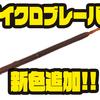 【ボトムアップ】3インチサイズの小さくて細いワーム「ブレーバーマイクロ」に新色追加!