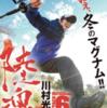川村光大郎さん最新DVD「陸魂6」発売開始!