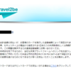 Travel2Beで航空券を買ってみた