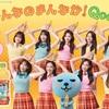 【ダンスが話題!】TWICE(トゥワイス)Qoo(クー)Tik Tok新CM『HAPPY HAPPY』映像とダンスを徹底調査!