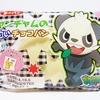 ポケモンパン10月の新商品 (2014年10月1日(水)発売)